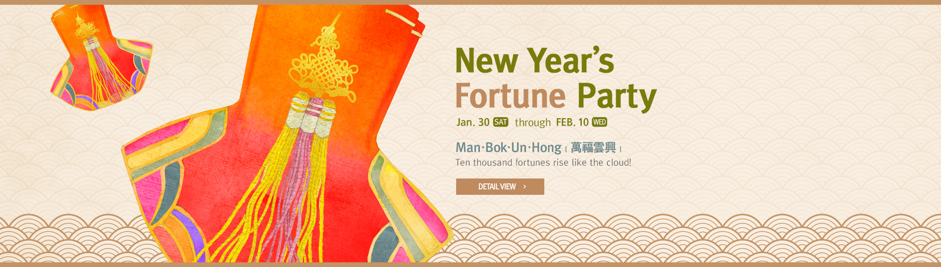New year's fortune party