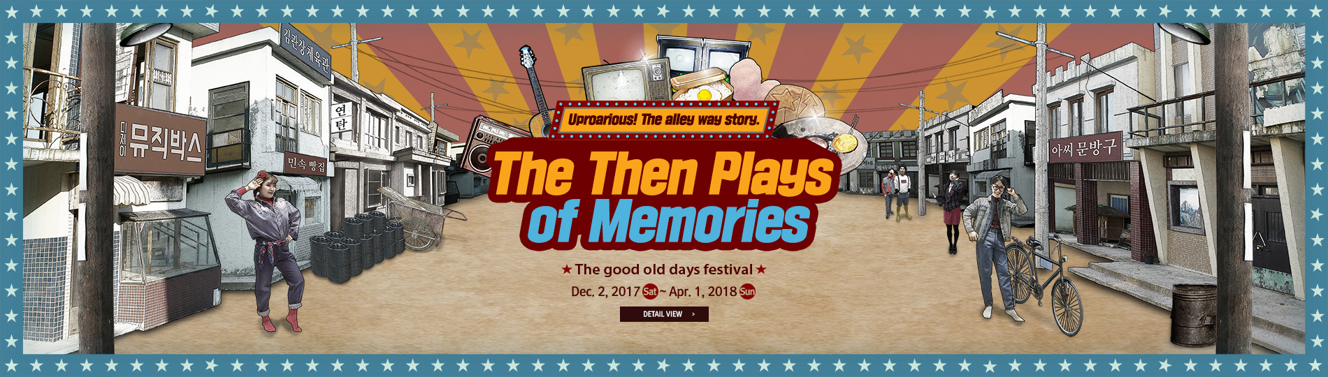 The Then Plays  of Memories