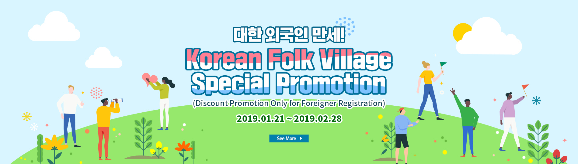 Korean Folk Village Special Promotion